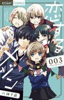 恋するメゾン 3巻