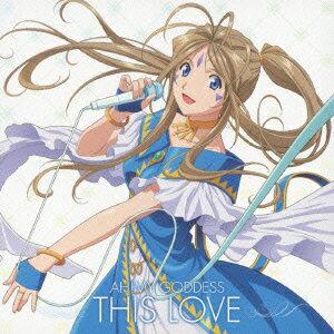 「THIS LOVE」-オリジナルアニメーションDVD『ああっ女神さまっ』挿入歌ー画像