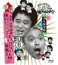 ダウンタウンのガキの使いやあらへんで!! 〜ブルーレイシリーズ6〜浜田・山崎・遠藤 絶対に笑っ…