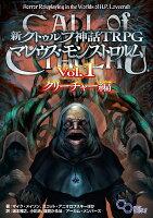 新クトゥルフ神話TRPG マレウス・モンストロルム Vol.1 クリーチャー編(1)
