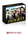 【先着特典】メゾン・ド・ポリス DVD-BOX(ミニクリアファイル付き)