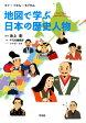 地図で学ぶ日本の歴史人物 [ 平凡社 ]