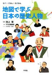【楽天ブックスならいつでも送料無料】地図で学ぶ日本の歴史人物 [ 平凡社 ]