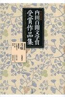 第十四回 岡山県 内田百間文学賞 受賞作品集