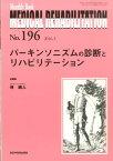MEDICAL REHABILITATION(no.196) Monthly Book パーキンソニズムの診断とリハビリテーション [ 宮野佐年 ]