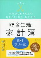 貯金生活 chokin!家計簿(日付記入式) (横山光昭の貯金生活シリーズ)