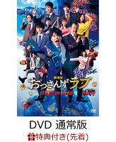 【先着特典】劇場版おっさんずラブ DVD 通常版(名シーン再現てんくぅんミニクリアファイル)