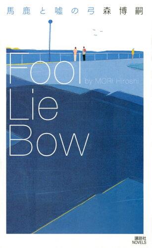 馬鹿と嘘の弓 Fool Lie Bow