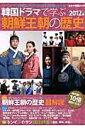 【送料無料】韓国ドラマで学ぶ朝鮮王朝の歴史(2012年版)