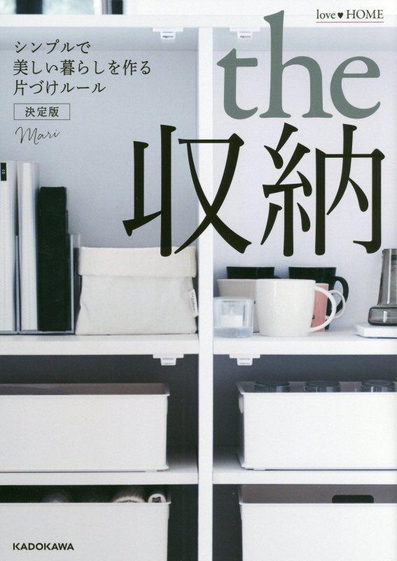 love HOME the 収納 シンプルで美しい暮らしを作る片づけルール 決定版 [ Mari ]