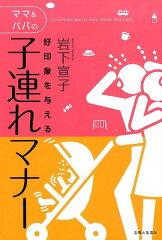 岩下宣子(2015)『好印象を与えるママ&パパの子連れマナー』(主婦と生活社)