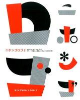 9784756247421 - 2021年ロゴデザインの勉強に役立つ書籍・本まとめ