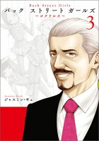 Back Street Girls 3巻