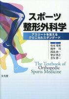スポーツ整形外科学