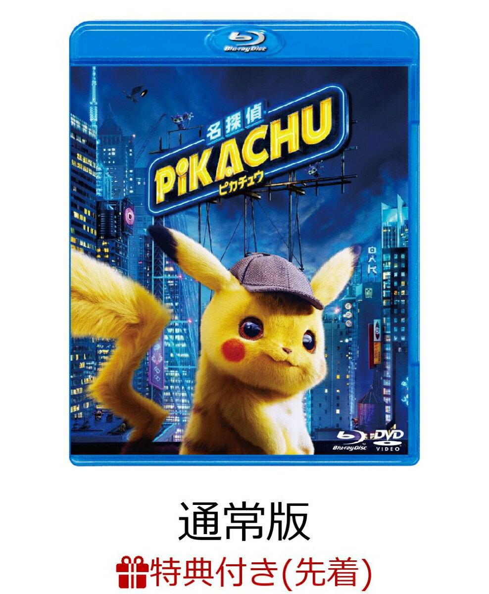 【先着特典】名探偵ピカチュウ 通常版 Blu-ray&DVD セット(「しわしわ顔ピカチュウ」生写真4枚セット)【Blu-ray】