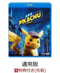 名探偵ピカチュウ 通常版 Blu-ray&DVD セット(「しわしわ顔ピカチュウ」生写真4枚セット)