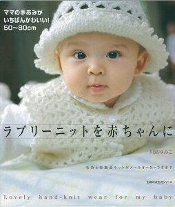 【送料無料】【バーゲン本】 ラブリーニットを赤ちゃんに