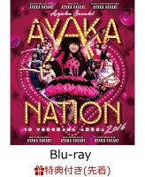 【先着特典】AYAKA-NATION 2016 in 横浜アリーナ LIVE Blu-ray(B3サイズポスター付き)【Blu-ray】