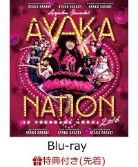 【先着特典】AYAKA-NATION 2016 in 横浜アリーナ LIVE Blu-ray(仮)(B3サイズポスター付き)【Blu-ray】