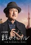 東京センチメンタル DVD-BOX [ 吉田鋼太郎 ]