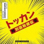 【送料無料】トッカン 特別国税徴収官 オリジナル・サウンドトラック [ 佐藤史朗 ]