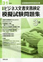 全商ビジネス文書実務検定模擬試験問題集3級(平成31年版)