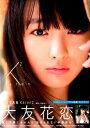 Karen2 数量限定版/大友花恋2nd写真集 (Tokyo news mook) [ 佐藤佑一 ]
