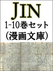 【送料無料】JIN 1-10巻セット(漫画文庫)
