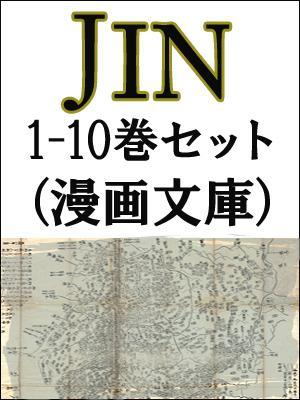 JIN 1-10巻セット(漫画文庫) [ 村上もとか ]