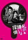 【送料無料】私の嫌いな探偵 DVD-BOX