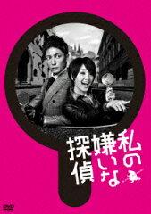 私の嫌いな探偵 DVD-BOX [ 剛力彩芽 ]