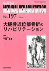 MEDICAL REHABILITATION(197) Monthly Book 大腿骨近位部骨折のリハビリテーション [ 宮野佐年 ]