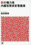 影の権力者 内閣官房長官菅義偉 (講談社+α文庫) [ 松田 賢弥 ]