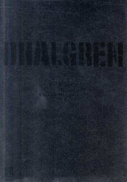ダールグレン(2)画像