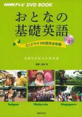 おとなの基礎英語 Season4 ミニドラマ100話完全収録 NHKテレビ DVD サイパン マレーシア シンガポール
