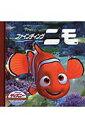 【送料無料】【PIXARプレゼント対象商品】ファインディングニモ 【Disneyzone】 [ うさぎ出版 ]