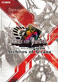 コード・オブ・ジョーカー設定資料集 Archives of Arcana画像