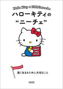 【楽天ブックスならいつでも送料無料】ハローキティのニーチェ [ 朝日新聞出版 ]