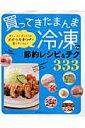 【送料無料】買ってきたまんま冷凍で節約レシピ&テク333