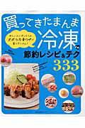 【楽天ブックスならいつでも送料無料】買ってきたまんま冷凍で節約レシピ&テク333
