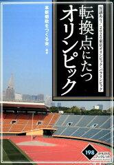 市川海老蔵が東京オリンピック開会式の主役に!小林麻央のブログが世界的に共感を呼んだことで筆頭候補に急浮上!