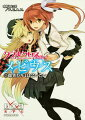 ダブルクロスThe 3rd Editionリプレイ・メビウス(2)