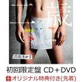 【楽天ブックス限定先着特典】二歳 (初回限定盤 CD+DVD) (ステッカー(楽天ブックス絵柄)付き)
