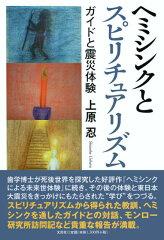 【送料無料】ヘミシンクとスピリチュアリズム