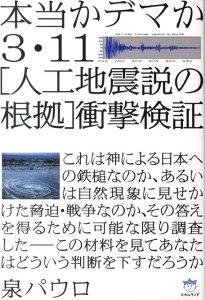 【送料無料】3・11「人工地震説の根拠」衝撃検証 [ 泉パウロ ]