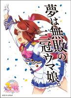 キャラクタースリーブ TVアニメ『ウマ娘 プリティーダービー』トウカイテイオー(ENM-014)