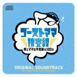 【送料無料】ゴーストママ捜査線 僕とママの不思議な100日 オリジナル・サウンドトラック [ 菅...