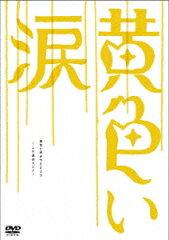 【送料無料】黄色い涙 〜より道のススメ〜 [ 二宮和也 ]