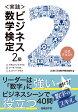 <実践>ビジネス数学検定2級 [ (公財)日本数学検定協会 ]