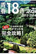 【楽天ブックスならいつでも送料無料】青春18きっぷパーフェクト・ガイド(2013-2014) [ 谷崎竜 ]